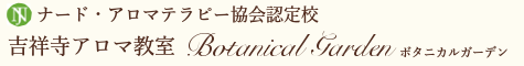 吉祥寺アロマ教室 ボタニカルガーデン |東京 吉祥寺ナード認定校|NARD JAPAN(ナードアロマテラピー協会)
