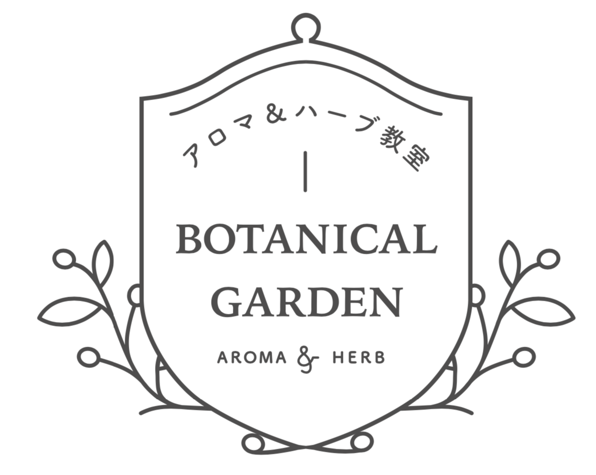 NARD JAPAN認定校(ナード・アロマテラピー協会)吉祥寺アロマ&ハーブ教室 ボタニカルガーデン